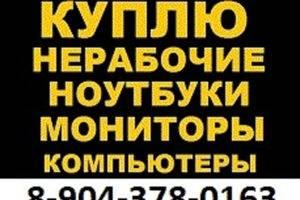 8-904-378-0163 Куплю Рабочие/ Нерабочие Ноутбуки , можно сломанн