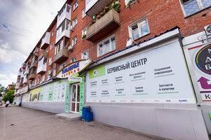 Сервисный центр Кемерово